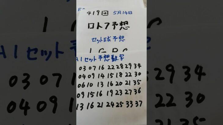 5月14日  第419回  ロト7予想
