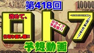 5月第1週!第418回 ロト7【予想動画】(2021年05月07日(金)抽選)~改めて…仕切り直し戦w~