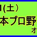 5/1(土)NPBオッズ