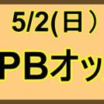 5/2 NPB オッズ