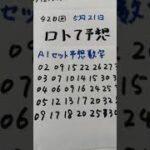 5月21日  第420回   ロト7予想