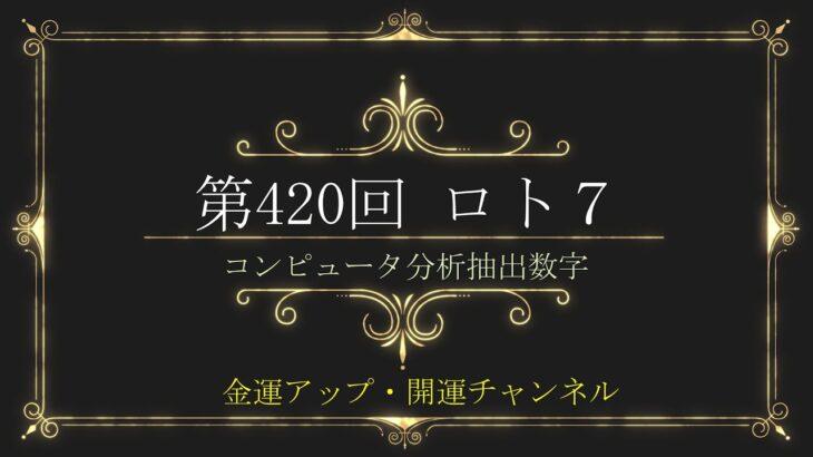 5月21日抽選日ロト7