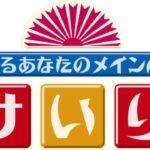豊橋競輪【5月24日~26日】FIIミッドナイト開催「オッズパーク賞争奪戦」2日目
