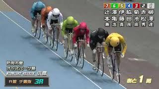5/3 ミッドナイト競輪オッズパーク杯(FII)3日目 第3競走