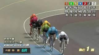 5/3 ミッドナイト競輪オッズパーク杯(FII)3日目 第6競走