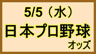 5/5 NPBオッズ