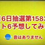 5月6日抽選第1583回ロト6予想してみた