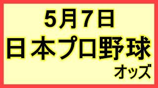 5/7(金)NPBオッズ