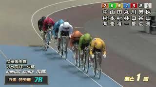 5/8 ミッドナイト競輪オッズパーク杯(FII)1日目 第7競走