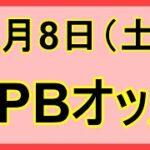 5/8(土)NPBオッズ
