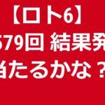 【ロト6】 第1579回 結果発表 新シリーズ宝くじ当たるかな?!チャンネル登録者に1億以上当たっときに100万円を10人の方にプレゼント
