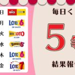 毎日くじする ロト6 ミニロト ビンゴ5 ロト7 toto 今週の結果発表 #11