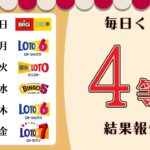 毎日くじする ロト6 ミニロト ビンゴ5 ロト7 toto 今週の結果発表 #12