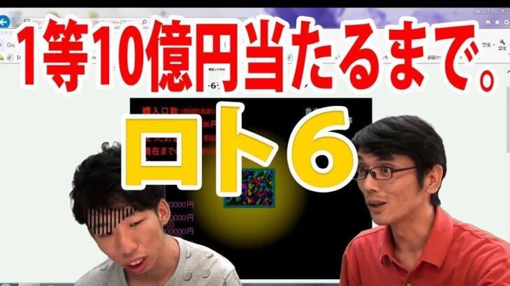 【検証】ロト6を1等10億円当たるまでやってみた。