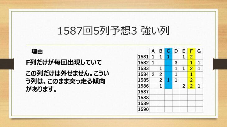 ロト6 12600分の1への挑戦#1587回5列予想