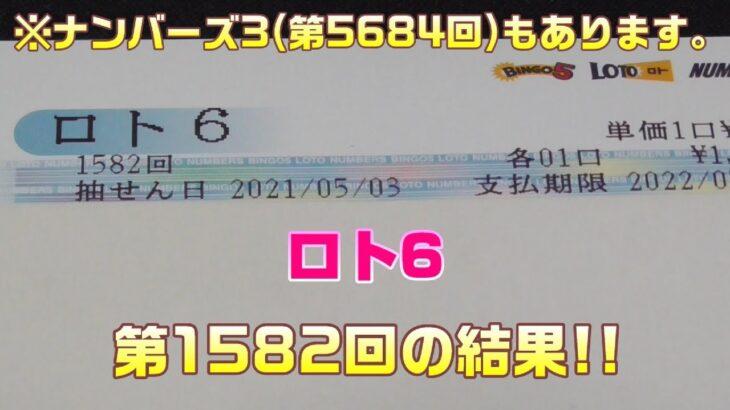 ロト6(第1582回)を5口 & ナンバーズ3(第5684回)をミニで3口購入した結果