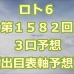 ロト6 第1582回予想(3口分) ロト61582 Loto6