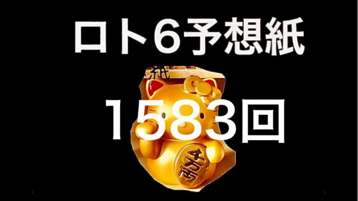 太一のロト6予想紙 1583回 抽選日5月6日 1582回 5等当選