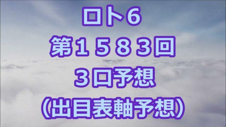 ロト6 第1583回予想(3口分) ロト61583 Loto6