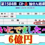 """ろんのすけ超""""的中予想【ロト6】第1584回  抽せん結果!!  ※ついにでました~! 1等 6億円‼"""