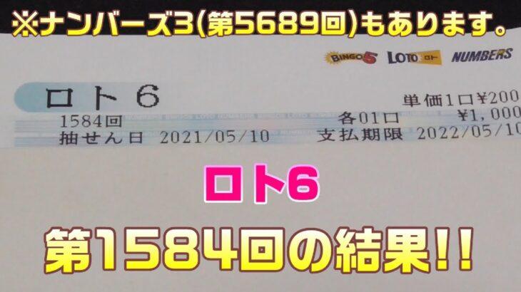 ロト6(第1584回)を5口 & ナンバーズ3(第5689回)をミニで3口購入した結果