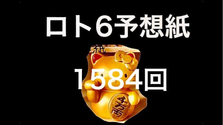 太一のロト6予想紙 1584回 抽選日5月10日 1583回 5等当選
