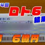 【ロト6】 宝くじ 第1584回 ロト6 当選発表 5月10日 当てる!?
