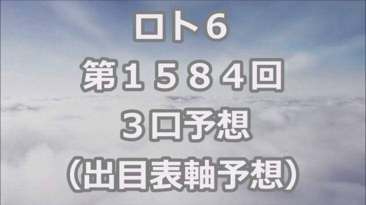 ロト6 第1584回予想(3口分) ロト61584 Loto6