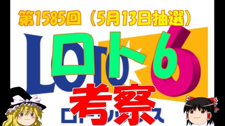 【ロト6】第1585回