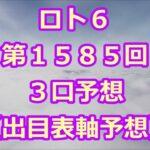 ロト6 第1585回予想(3口分) ロト61585 Loto6