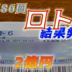 【ロト6】 第1586回の結果発表! 1等2億円は誰の手に?