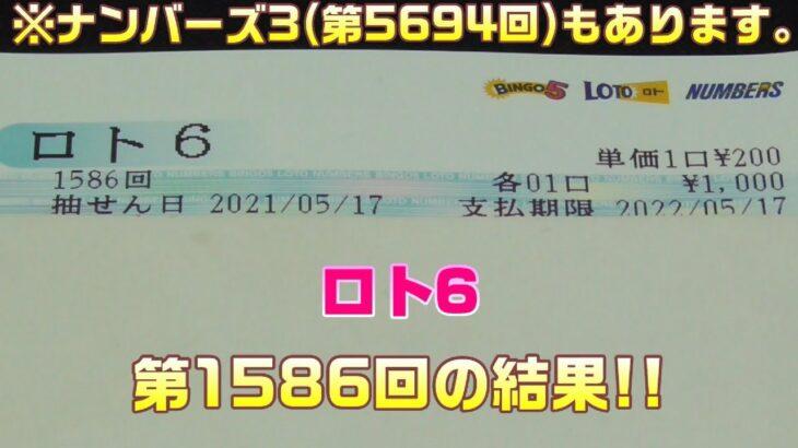 ロト6(第1586回)を5口 & ナンバーズ3(第5694回)をミニで3口購入した結果