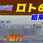 【ロト6】 第1587回 3口購入の結果発表 クイックピック