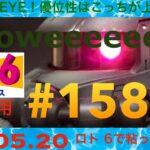 ロト6 1587 セット球 2021.05.20 MONOEYEⅡ 目線チャンネル切替法‼️