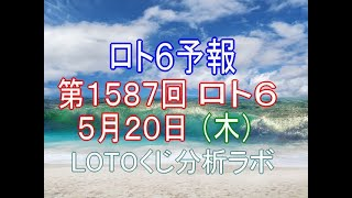 【宝くじ】地味に当る!?ロト6予報。第1587回5月20日(木)