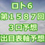 ロト6 第1587回予想(3口分) ロト61587 Loto6