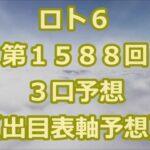 ロト6 第1588回予想(3口分) ロト61588 Loto6
