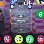王道の【ロト6】1589回予想5口と気になる数字で2口予想しました。1等6億円3口分は十分賞金が有ります。参考にして1等を狙ってください。