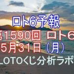 【宝くじ】地味に当る!?ロト6予報。第1590回5月31日(月)