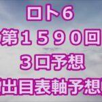 ロト6 第1590回予想(3口分) ロト61590 Loto6