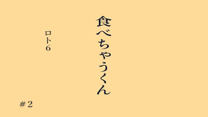 「ロト6」食べちゃうくん#2