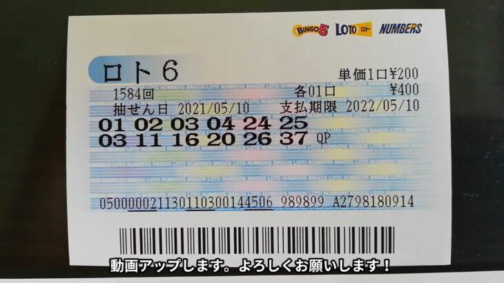 ロト6(2021年5月10日抽選予定)購入しました!  ダメ人間の宝くじ日記です