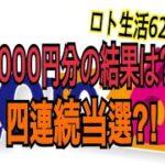 【ロト生活】62回目!5000円分結果確認!