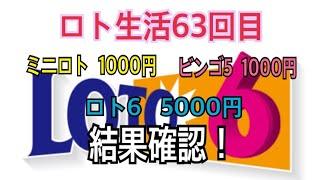 【ロト生活】63回目!