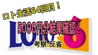 【ロト生活】64回目!
