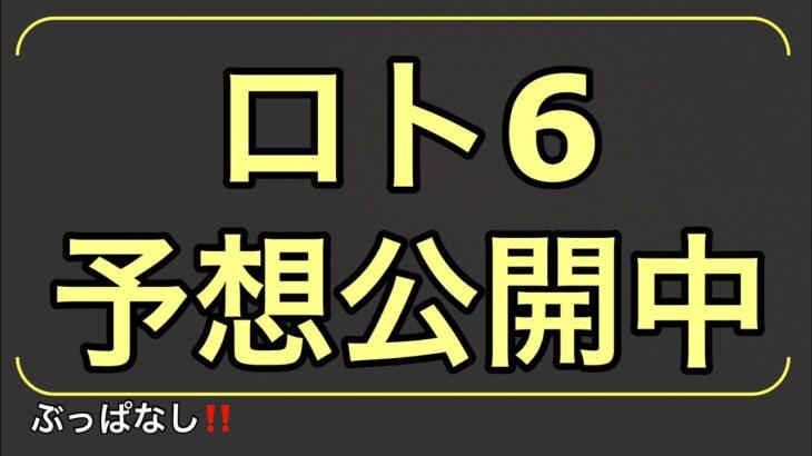ロト6予想/5月10日(月)/1584回