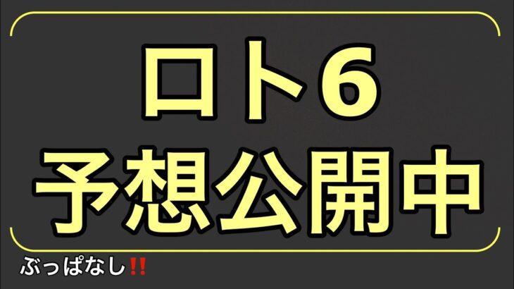 ロト6予想/5月17日(月)/1586回