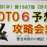 【ロト6予想】5月20日第1587回攻略会議