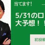 【ロト6】5/31は有吉○行さんの誕生日!!!運気にあやかり予想してみた!!!第1590回 (初投稿)