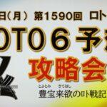 【ロト6最新予想】5月31日第1590回攻略会議